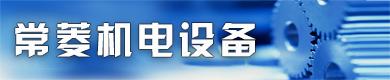 河南常菱机电设备有限公司