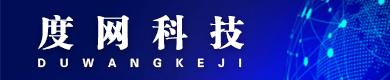 河南度网科技股份有限公司