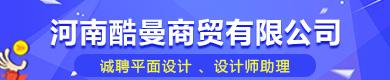 河南酷曼商貿有限公司
