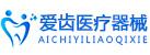 郑州爱齿医疗器械有限公司