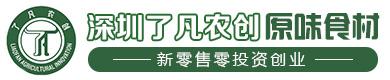 深圳市了凡農創網絡科技有限公司