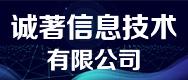 信阳市诚著信息技术有限公司