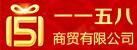 郑州一一五八商贸有限公司