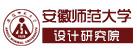蕪湖安徽師范大學設計研究院有限公司