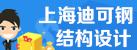 上海迪可鋼結構設計有限公司鄭州辦事處