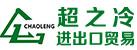 郑州市金水区超之冷进出口贸易有限公司