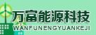 郑州万富能源科技有限公司