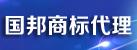 郑州国邦商标代理有限公司