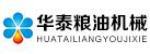 河南華泰糧油機械股份有限公司
