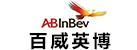 百威(信阳)啤酒有限公司