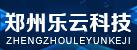 郑州乐云科技有限公司
