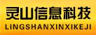 河南省灵山信息科技有限公司