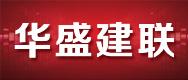 华盛建联(北京)工程咨询有限公司