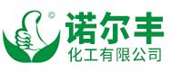 鄭州諾爾豐化工有限公司