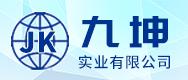河南九坤實業有限公司