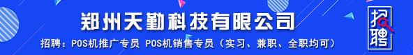 郑州天勤科技有限公司