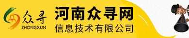 河南眾尋網信息技術有限公司