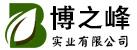 河南博之峰實業有限公司