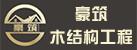 信阳豪筑木结构工程有限公司