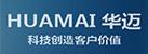 鄭州華邁科技有限公司