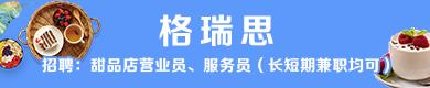 郑州格瑞思人力资源服务有限公司
