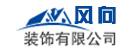 鄭州風向裝飾有限公司