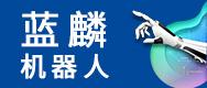 河南藍麟機器人科技有限公司