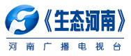 河南电视台《生态河南》栏目