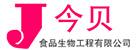 郑州今贝食品生物工程有限公司