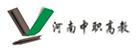 河南中職高教圖書發行有限公司