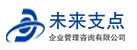 郑州未来支点企业管理咨询有限公司