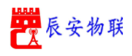 河南辰安物联科技有限公司