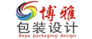 郑州博雅包装设计有限公司
