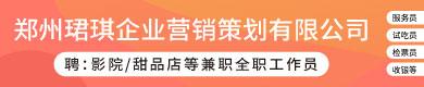 郑州珺琪企业营销策划有限公司
