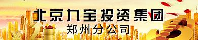北京九宝投资集团 · 郑州分公司