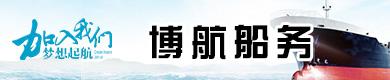 博航船务有限公司