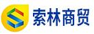 河南索林商贸有限公司