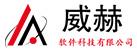 郑州威赫软件科?#21152;?#38480;公司