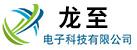 河南龙至电子科技有限公司