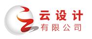 郑州云设计有限公司