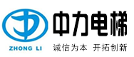 河南中力电梯有限公司