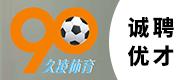 河南久凌体育俱乐部有限公司