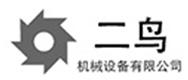 郑州二鸟机械设备有限公司