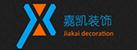 河南嘉凯装修设计工程有限公司
