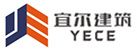 四川省宜尔建筑工程有限公司