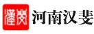 河南汉斐医疗科技有限公司