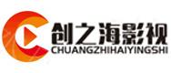 郑州创之海影视传媒有限公司