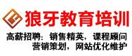 郑州狼牙企业管理咨询有限公司