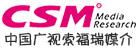 中国广视索福瑞媒介研究有限责任公司