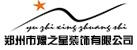 郑州市豫之星装饰有限公司